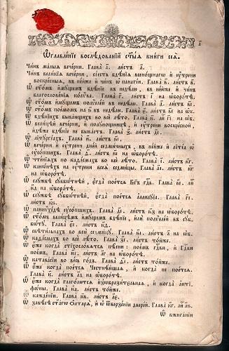 страница с красной сургучной печаттью