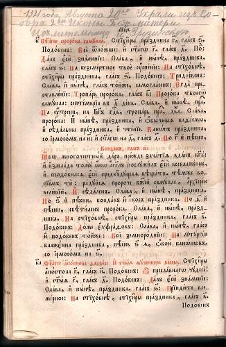 лист Типикона с пометами монахини Леониды