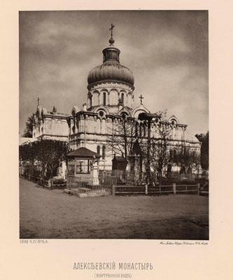 Собор Алексия, человека Божия, в Алексеевском монастыре.1882 г.